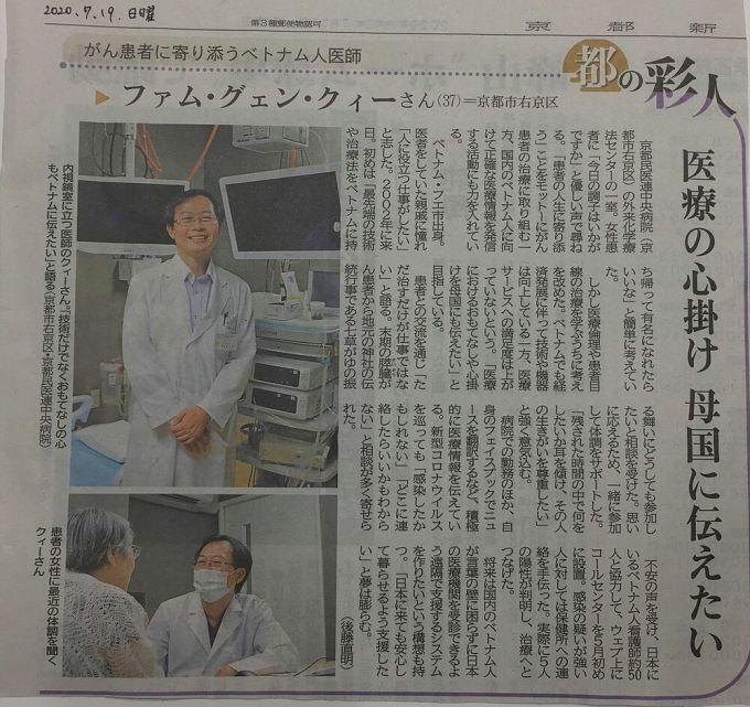 Bài báo về bác sĩ Phạm Nguyên Quý trên Kyoto Shimbun. Ảnh: Nhân vật cung cấp.