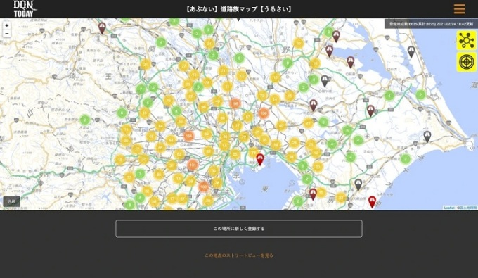Trang web DQN Today đưa ra những lời phàn nàn về tiếng ồn ở khu vực Tokyo. Ảnh: DQN Hôm nay.