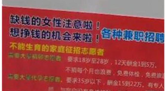 Một trong những tờ quảng cáo mua bán trứng của nữ sinh được dán tại các nhà vệ sinh công cộng tại Hồ Nam. Ảnh: qq.