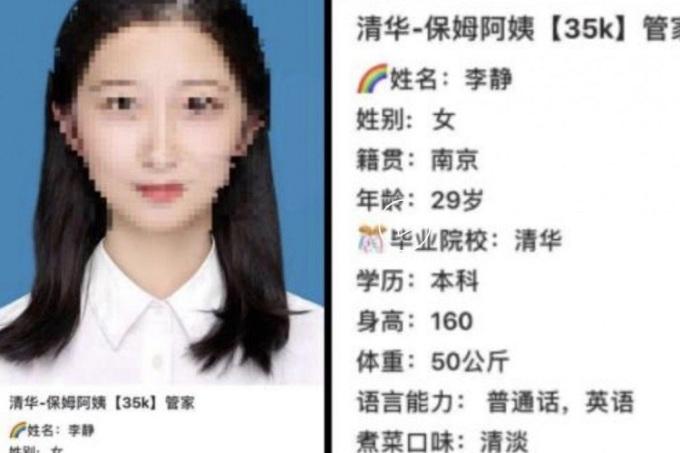 Một người tốt nghiệp đại học Thanh Hoa nộp hồ sơ ứng tuyển vị trí giúp việc gia đình đã khiến nhiều người ở Trung Quốc choáng váng, ngay cả khi thị trường việc làm cho sinh viên tốt nghiệp ngày càng trở nên thách thức. Ảnh: Handout.