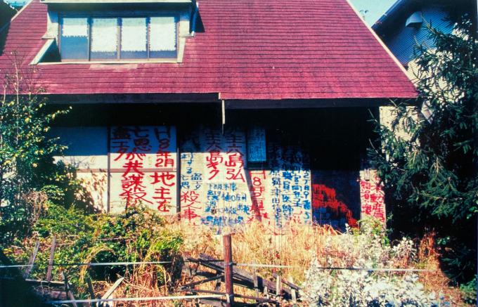 Những dòng chữ miệt thị, chửi rủa viết trên tường nhà một gia đình burakumin ở TP Kishiwada, Osaka hồi những năm 1990. Ảnh: Liên đoàn Giải phóng Buraku.