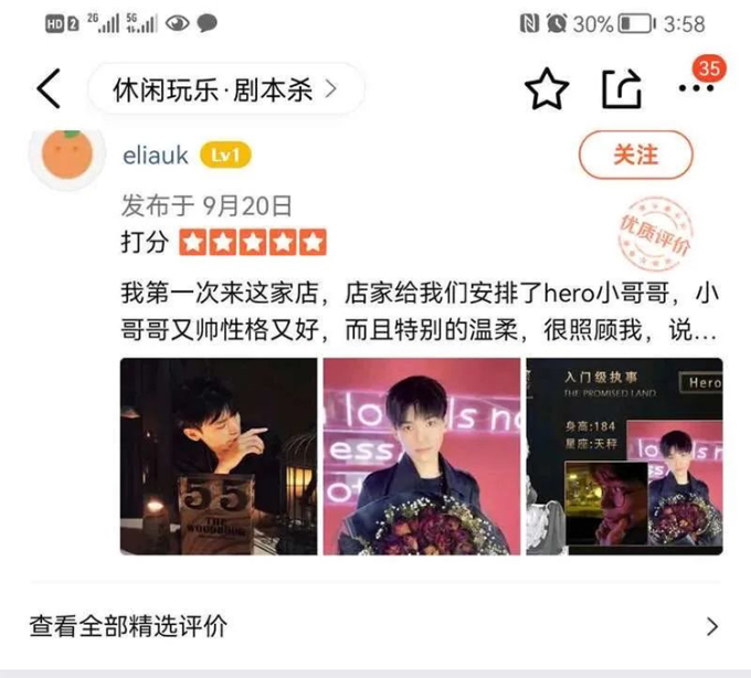 Một số hình ảnh quảng cáo về dịch vụ Thuê bạn trai một ngày trên mạng xã hội Trung Quốc. Ảnh: China Youth Daily